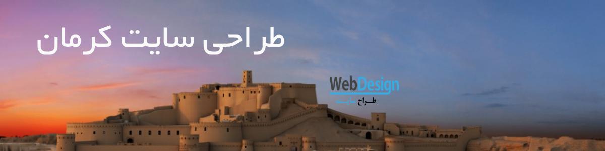 طراحی سایت کرمان