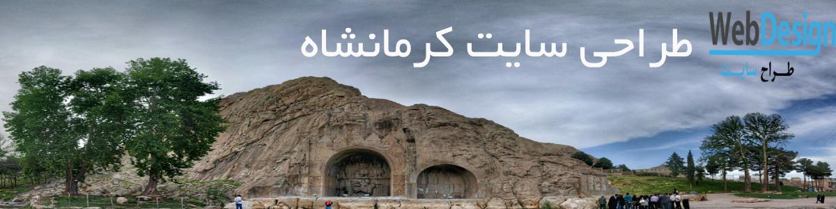 طراحی سایت کرمانشاه