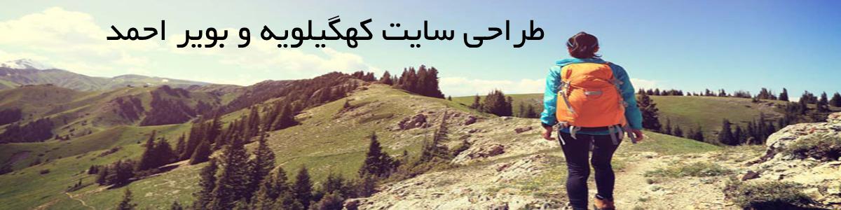 طراحی سایت کهگیلویه و بویر احمد