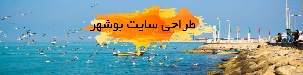 طراحی سایت بوشهر