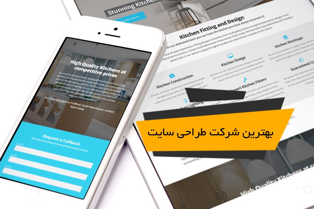 بهترین شرکت طراحی سایت تهران